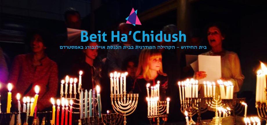 Beit Ha'Chidush